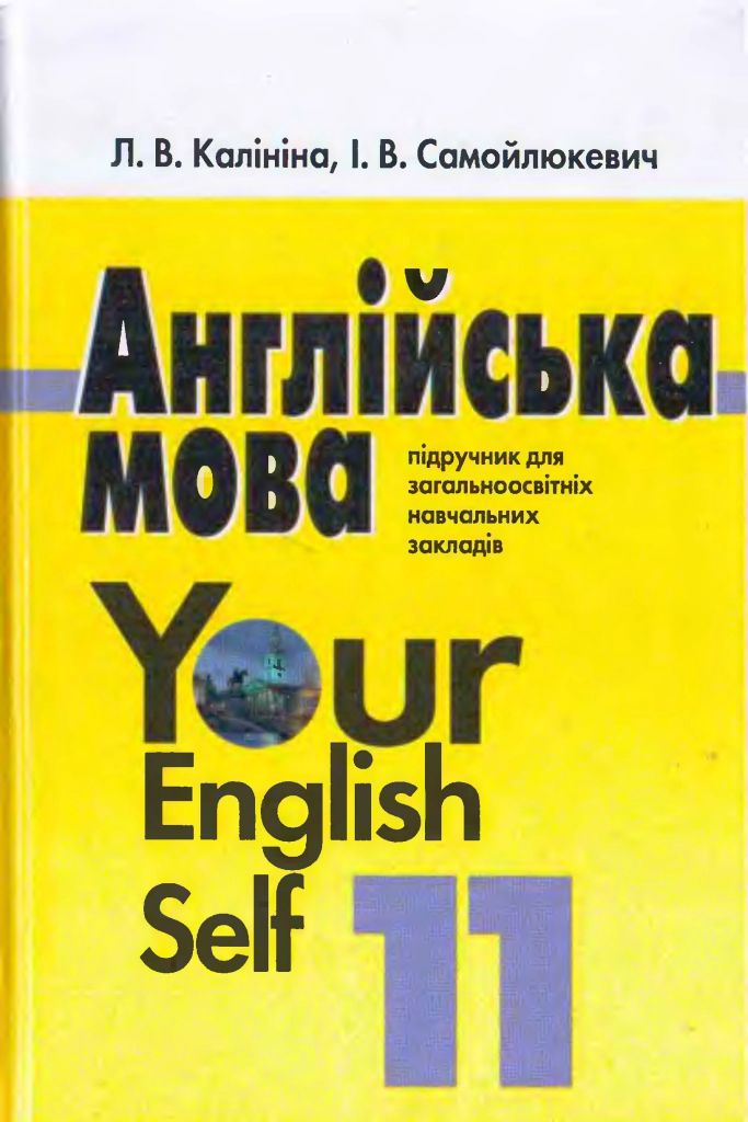 гдз 11 класс английский калініна