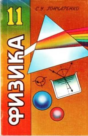 Учебник По Физике 10 Класс Гончаренко
