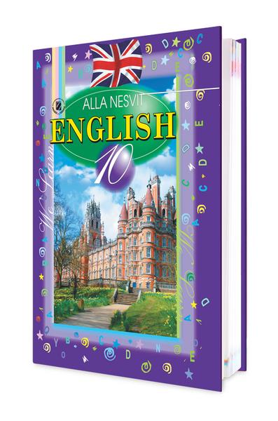 англійська рівень мова профільний несвіт гдз клас 10