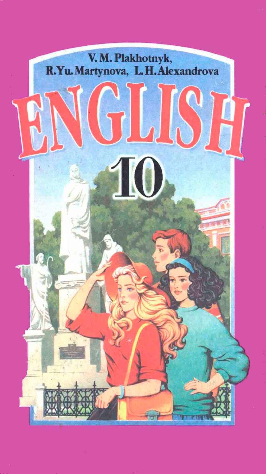 за гдз плахотник по класс языку английскому 10