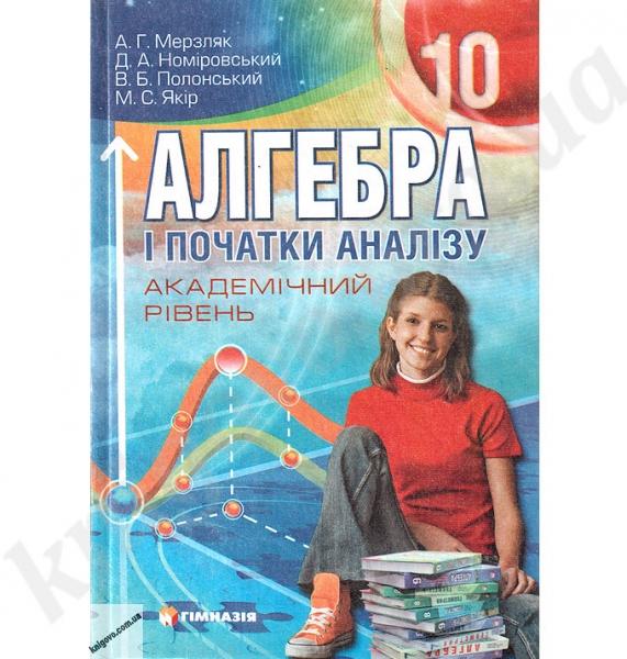 Гдз алгебра 10 клас