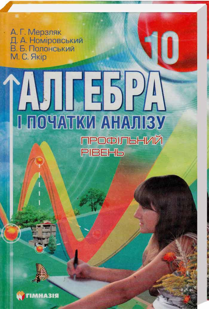 А.г. алгебра профільний гдз рівень мерзляк
