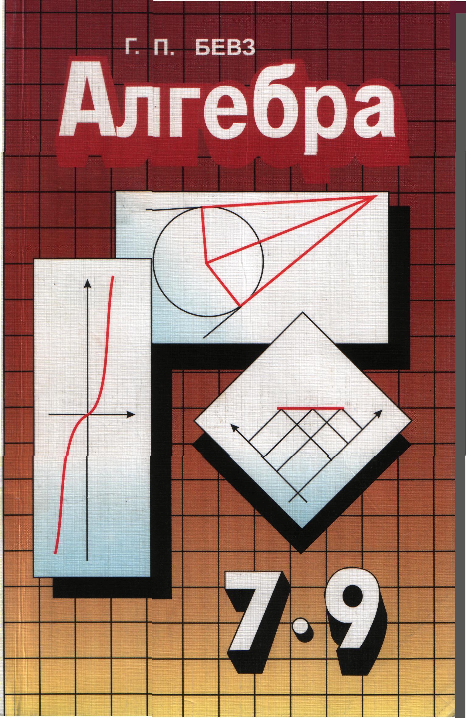 гдз алгебра 7 9 класс г п бевз 1998